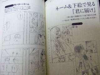 Kimi ni Todoke Fanbook Art Book Japan Anime Illustrations Manga