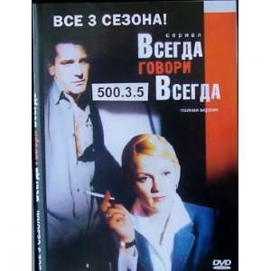 Vsegda govori vsegda. All 3 seasons (24 series) DVD In Russian, NO