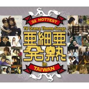 ASIAN HITS THE BEST DRAMA MUSIC IN TAIWAN(2CD+DVD) Music