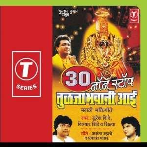 30 Non Stop Tulja Bhawani Aayee: Harinath Jha: Music
