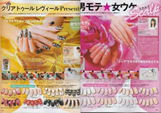 NAIL VENUS 2008 AUTUMN   Japanese Nail Design Art Book