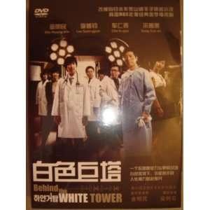Behind the White Tower ] Korean Drama Series w/ Eng Subs Movies & TV