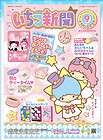 1989 Sanrio Hello Kitty Strawberry News Stickers