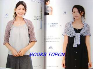 Summer Knit Style/Japanese Clothes Crochet Knitting Pattern Book/814