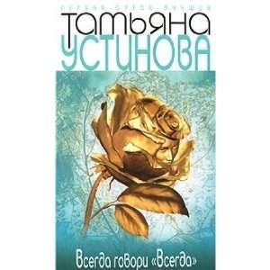 Vsegda govori  vsegda  (9785699408436) T. Ustinova