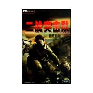 World War II commando go forward (with DVD ROM disc 1