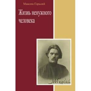 cheloveka (in Russian language): Gorky Maksim:  Books