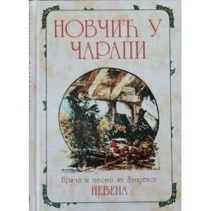 Novcic u carapi Jovan Jovanovic Zmaj Books