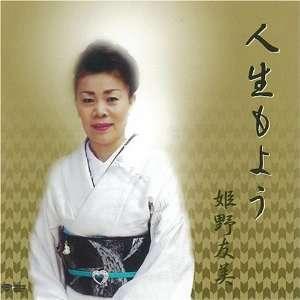 Jinsei Moyo Tomomi Himeno Music
