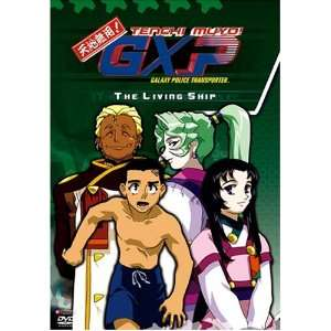 Tenchi Muyo GXP   Living Ship (Vol. 5) Artist Not