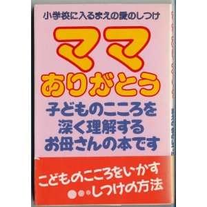 Mama arigato [Japanese Edition] (9784810360073): Kaoru Yamane: Books