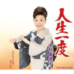 JINSEI ICHIDO/ANZU NO YUUHI NI SOMARU MACHI MITSUKO NAKAMURA Music
