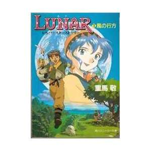 The Future of Wind (Japanese Import) (9784044607043) Game Arts Books