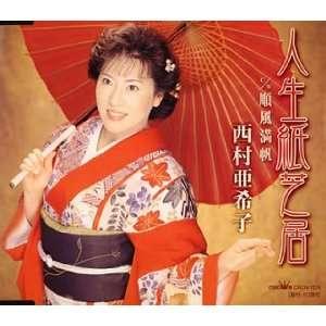 Jinsei Kamishibai Akiko Nishimura Music
