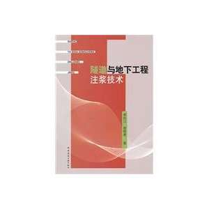 Underground Engineering Grouting (9787112126385): CUI JIU JIANG: Books