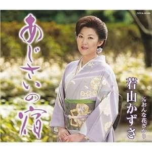 Ajisai No Yado/Onna Hanazakari Kazusa Wakayama Music