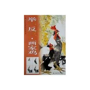 TELL painter chicken (paperback) (9787807256786) SHANG