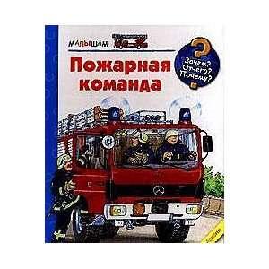 Fire brigade / Pozharnaya komanda (9785802921814): Pod red