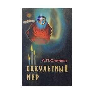 Occult world / Okkultnyy mir Books