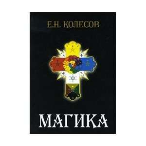 Magika.po materials Hermetic Order of the Golden Dawn