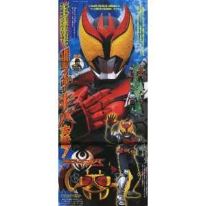 Masked Rider Den O & Kiva Movie Poster (20 x 40 Inches