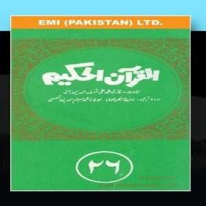 Al Quran Al Hakeem 26 Qari Mohammad Ali Sharf Ud Din