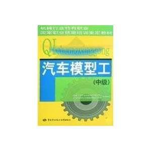 car models work (Intermediate)   teaching(Chinese Edition