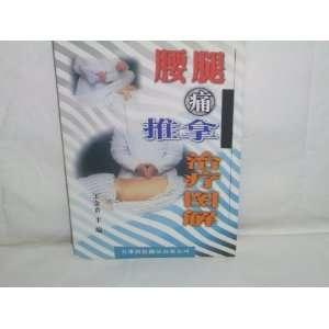 Yao Tui Tong Tui Na Zhi Liao Ta Jie (Graphic Treatment of